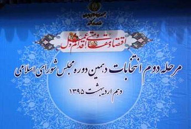 اسامی منتخبان در حوزه خرم آباد و دوره