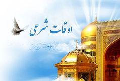 اوقات شرعی تهران در روز 29 تیرماه 1400