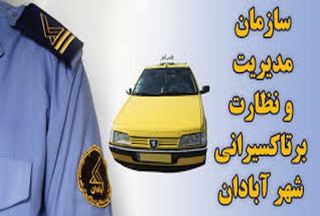 افزایش 10 درصدی کرایه تاکسی در آبادان