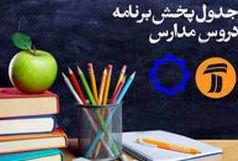 جدول برنامه ریزی مدرسه تلویزیونی ایران مشخص شد