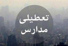 فردا سه شنبه هم مدارس تهران تعطیل است؟