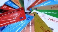 3.3 کارت بانکی به ازای هر نفر در کشور