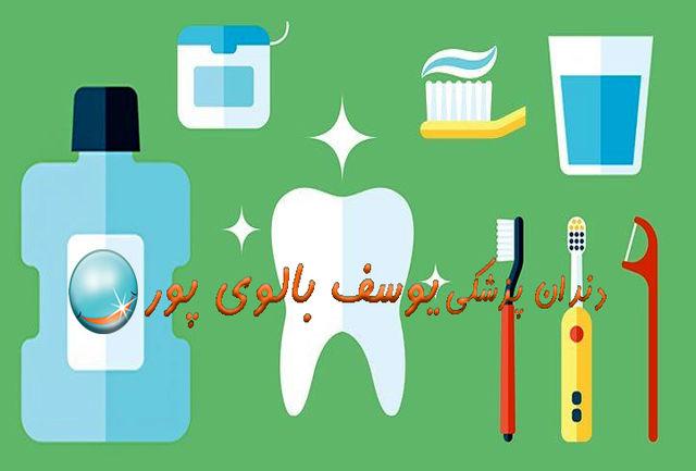 بهداشت دهان و دندان چقدر در سلامت دندان ها تاثیر دارد؟