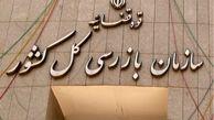 بسته خبری از بازرسیهای کل استانها/ یک خبر مهم درباره استرداد زمین از بستگان یکی از مسئولان !