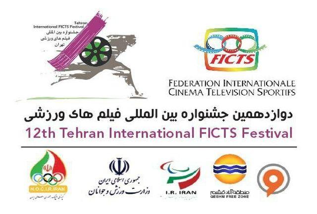 جشنواره فیلمهای ورزشی میزبان آثار موبایلی