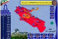 آخرین و جدیدترین آمار کرونایی استان ایلام تا 20 فروردین 1400