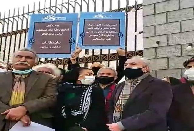 تجمع اهالی تئاتر در مقابل مجلس شورای اسلامی / ببینید