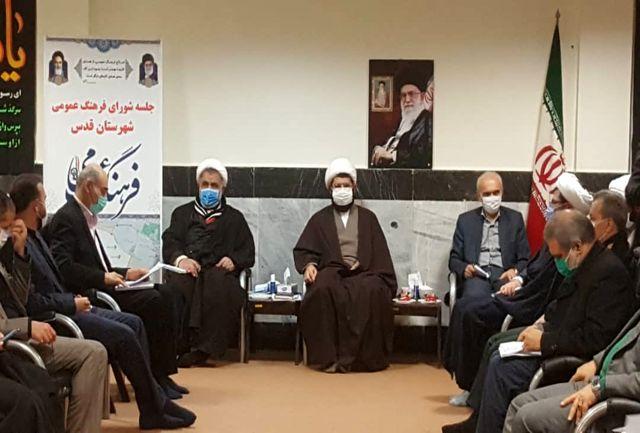 هفتاد و چهارمین جلسه شورای فرهنگ در شهرستان قدس