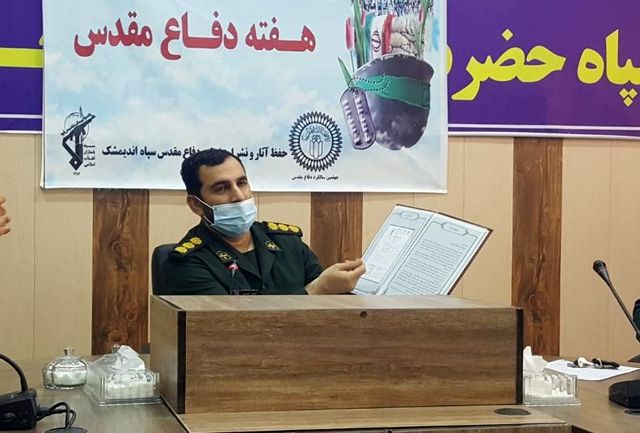 آیین تجلیل از خانواده شهدا و مدافعان سلامت اندیمشک برگزار خواهد شد