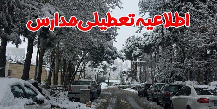 برف کدام مدارس را به تعطیلی کشاند؟