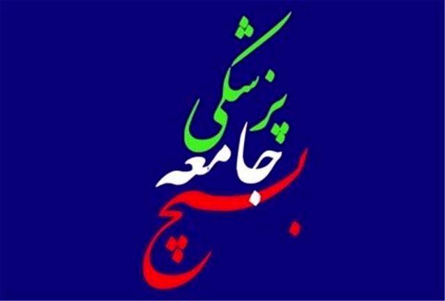 پیام سازمان بسیج جامعه پزشکی کشور به مناسبت ولادت حضرت زینب (س) و روز پرستار