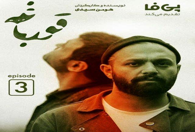 دانلود قسمت سوم سریال قورباغه با بازی نوید محمدزاده
