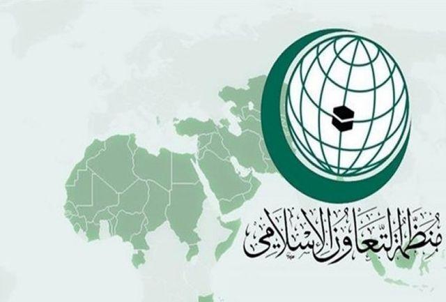سازمان همکاری اسلامی اهانت به پیامبر اسلام را محکوم کرد