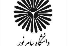 شهریه دانشجویان پیام نور کرمان برگشت نمیشود