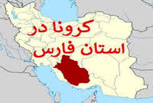 2 شهرستان زرد کرونایی استان فارس تا 18 فروردین 1400