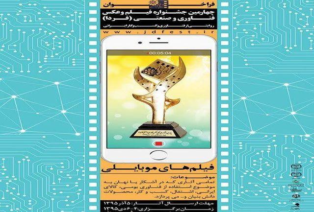 اضافه شدن بخش «موبایلی» به جشنواره فیلم و عکس فناوری و صنعتی