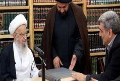 توصیههای آیت الله مکارم شیرازی به شهردار تهران