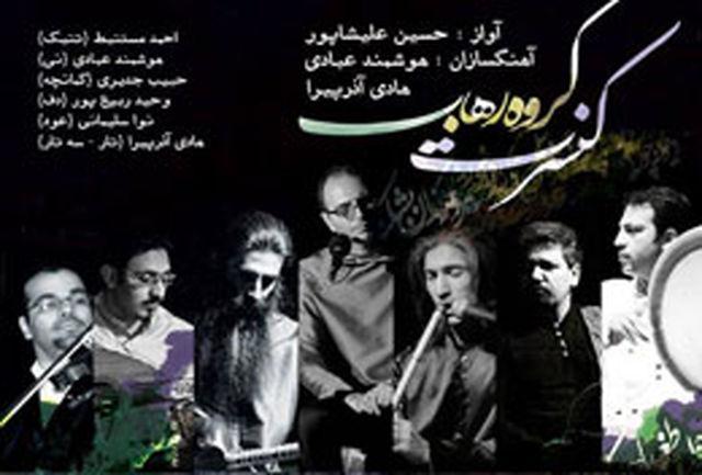 کنسرت گروه «رُهاب» با آواز حسین علیشاپور برگزار میشود