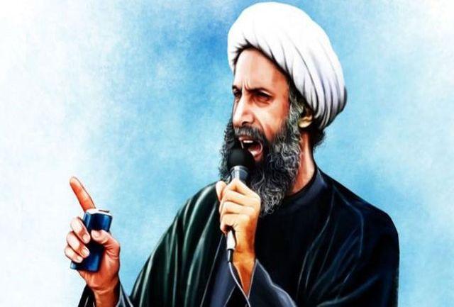 شیخ باقر النمر اعدام شد