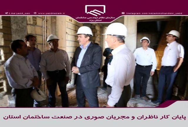 پایان کار ناظران و مجریان صوری در صنعت ساختمان استان