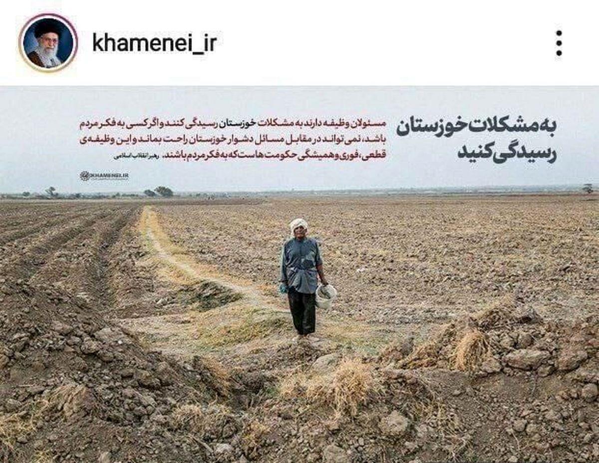 اولین واکنش رهبری به مسائل خوزستان/ دستور رهبر انقلاب درباره خوزستان