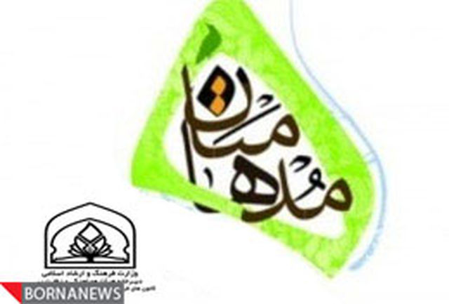 مرحله استانی هفتمین جشنواره قرآنی مدهامتان برگزار شد