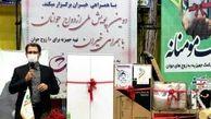 اهدای حدود ۳۸ هزار کالای جهیزیه به زوج های جوان