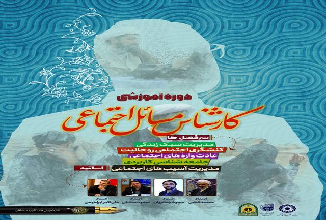 برگزاری دوره تخصصی «کارشناس مسائل اجتماعی» در دفتر تبلیغات اسلامی اصفهان