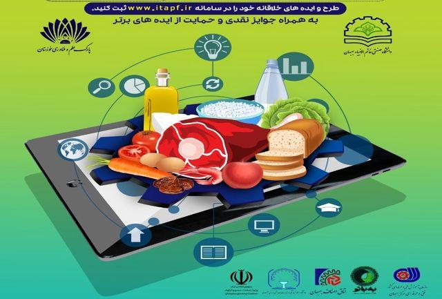 جشنواره نوآوری و فرآوری صنایع غذایی بهبهان(ایتاپ) برگزار می شود