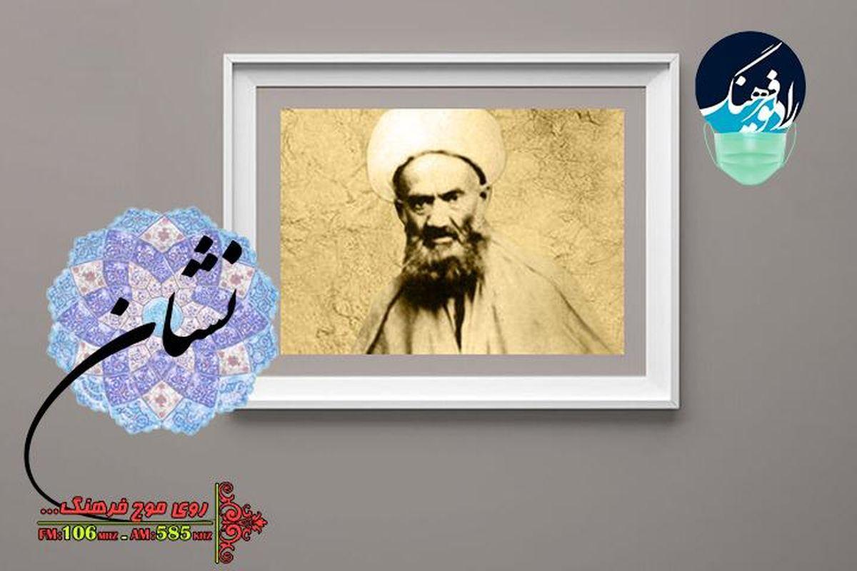 روایت زندگی شیخ نخودکی اصفهانی در مستند «نشان»