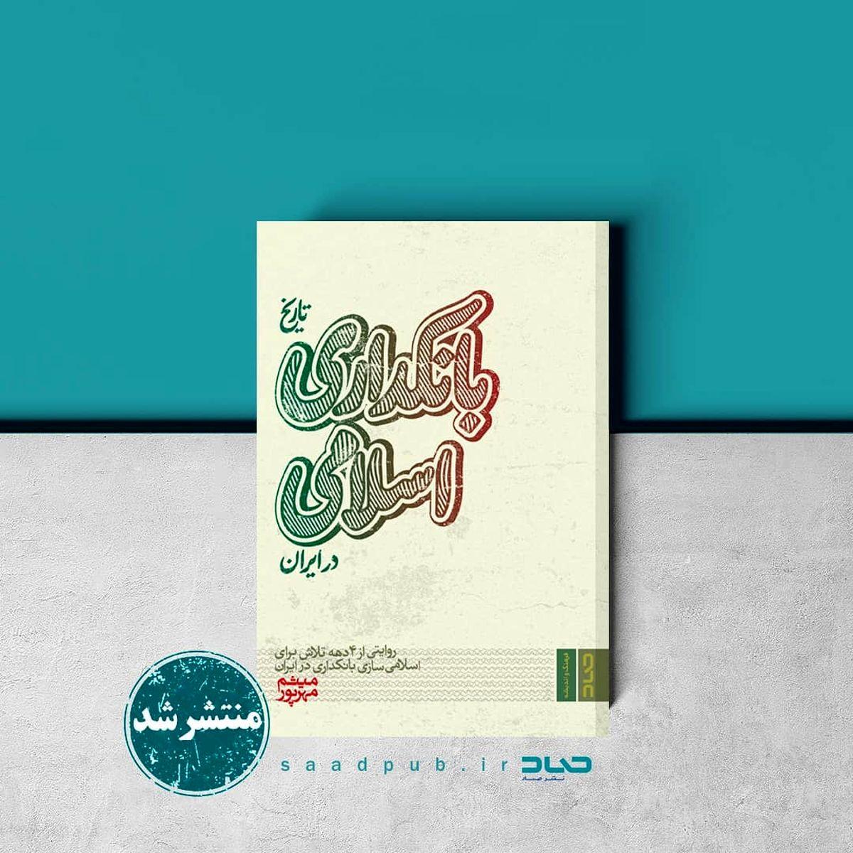 «تاریخ بانکداری اسلامی در ایران» منتشر شد