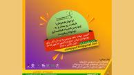 دعوت از نوجوانان ایرانی خارج کشوربرای حضور در المپیاد فیلمسازی