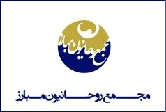 جلسه مجمع روحانیون مبارز برگزار شد
