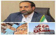 اعلام آخرین وضعیت ثبت نام متقاضیان طرح اقدام ملی مسکن در استان ایلام