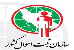 باز بودن کلیه ادارات ثبت احوال تا پایان رایگیری 2 اسفند