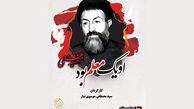مستندی از شهید بهشتی در تلویزیون