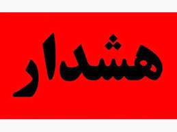 هشدار جدی پلیس برای سفر نکردن به 7 استان کشور