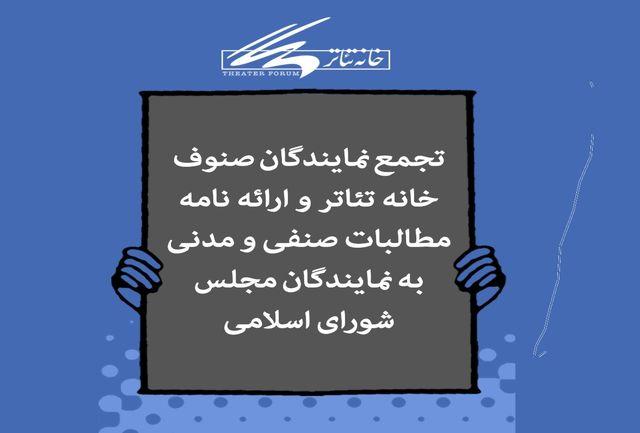 تجمع اهالی تئاتر در مقابل مجلس شورای اسلامی