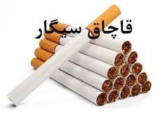 قاچاقچی سیگار در زابل بیش از 813 میلیون ریال جریمه شد