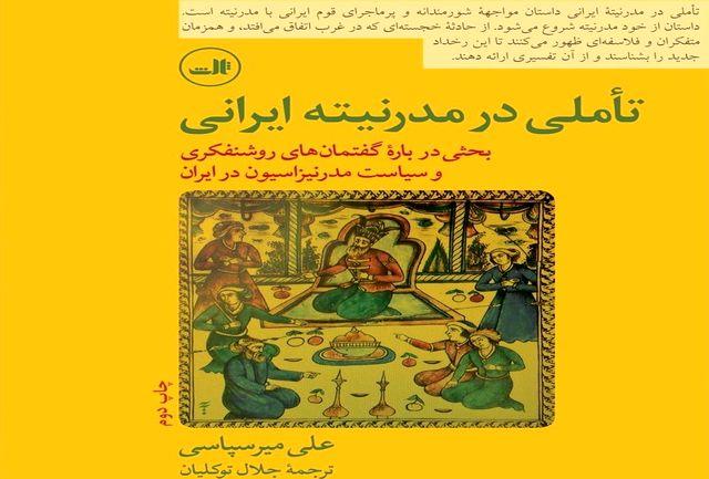 «تأملی در مدرنیته ایرانی» داستان مواجهه شورمندانه و پرماجرای قوم ایرانی با مدرنیته