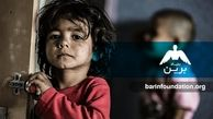 از خیریه بنیاد برین چه میدانید؟