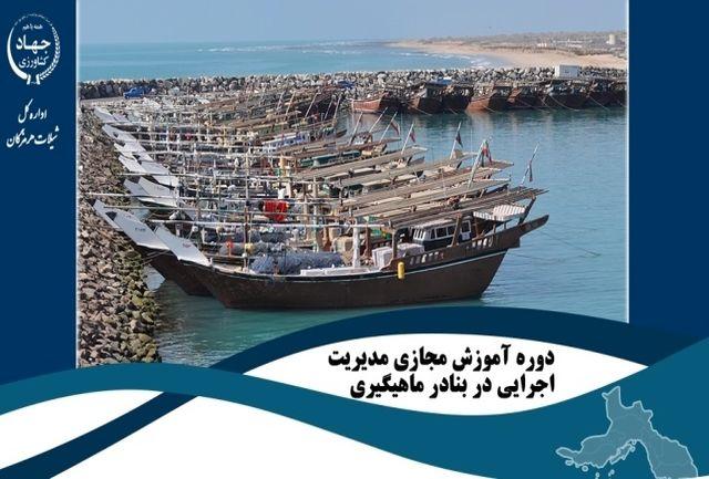 برگزاری دوره آموزش مجازی مدیریت اجرایی در بنادر ماهیگیری