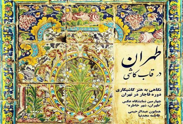 نمایشگاه «طهران در قاب کاشی» در خانه هنرمندان ایران