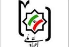 اعتماد ملی با استعفای کروبی مخالفت کرد