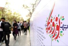 انتقال نوروزگاه به خیابان ولیعصر/ خیابان مظفر  گذر هنر خواهد شد
