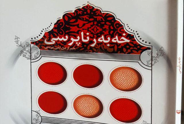 کتاب شعر شاعر کردستانی تحت عنوان «خه به ر ناپرسی» منتشر شد