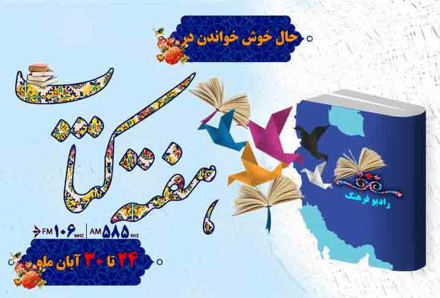 رادیو فرهنگ صدای حوزه نشر می شود