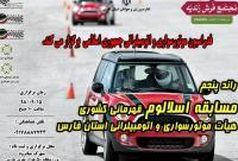 مسابقات اسلالوم قهرمانی کشور به میزبانی فارس برگزار می شود