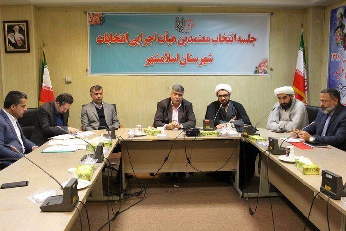 انتخاب اعضای هیات اجرایی انتخابات در شهرستان اسلامشهر