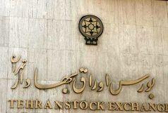 بورس تهران تغییرات تازه معاملاتی را تایید کرد